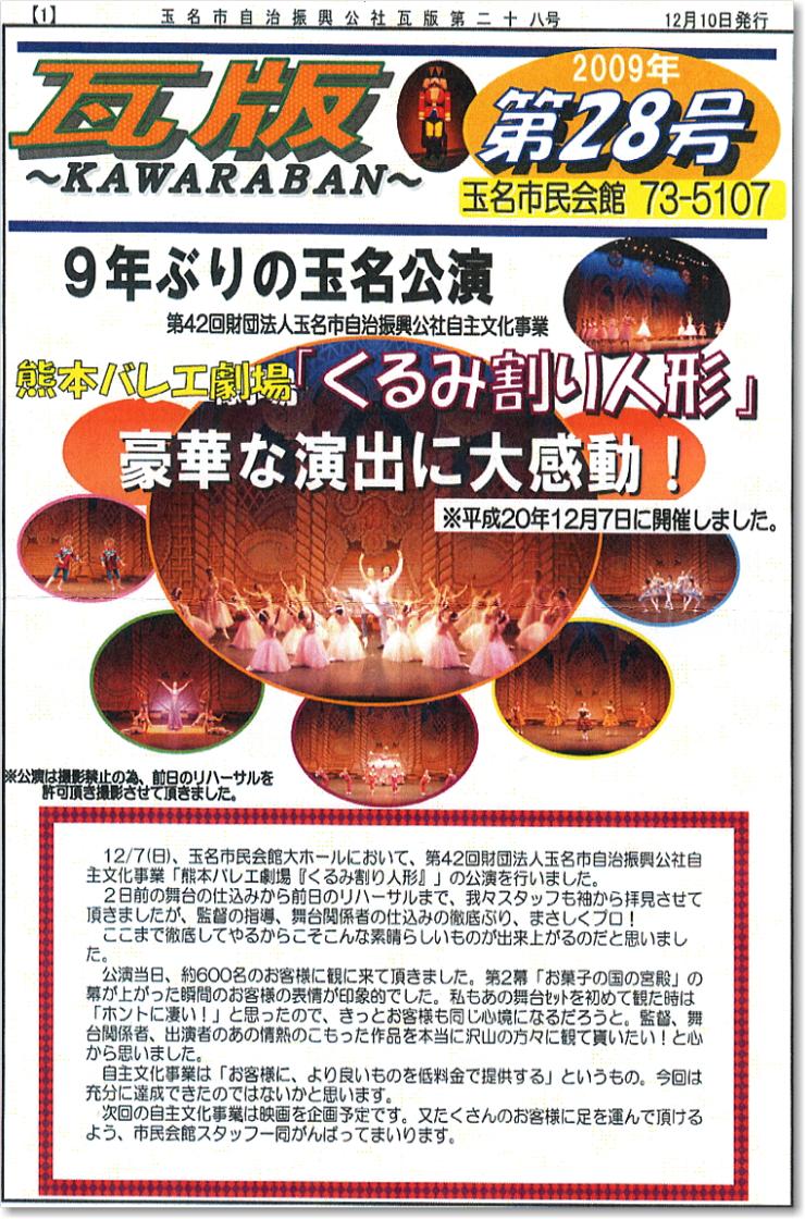 20081207tamana_kawara_001