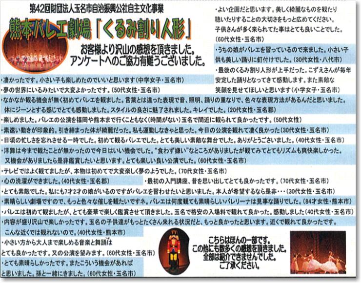 20081207tamana_kawara_002