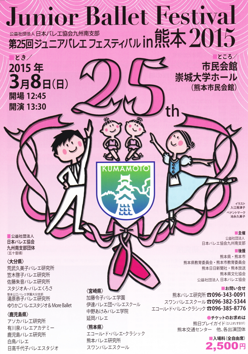 20141228juniorballetfestival2015