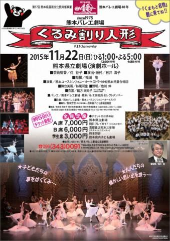 20150903kurumi_new