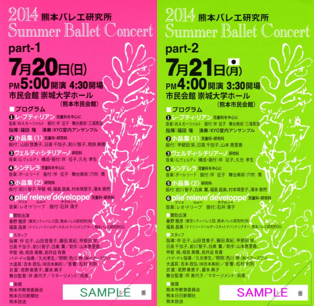 20140516summerballet2014