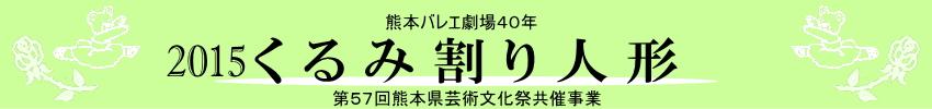 20151222kurumi_banner