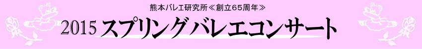 20151222spring_banner