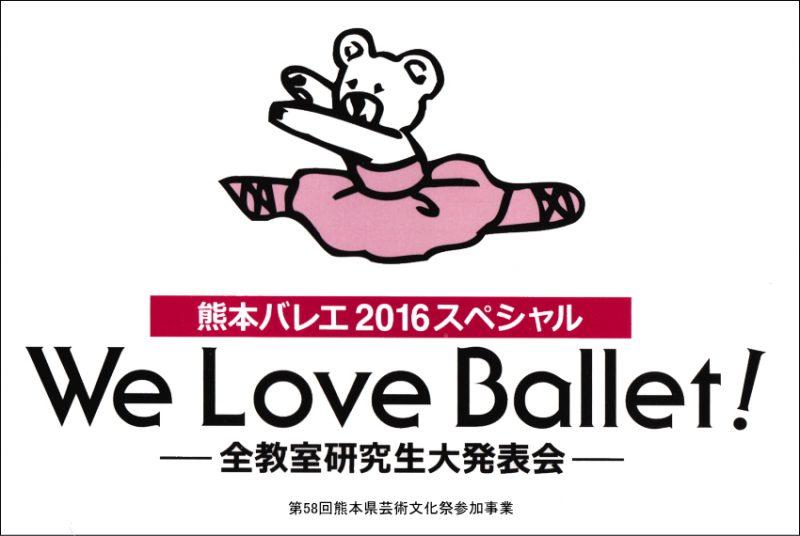 熊本バレエ2016スペシャルWe Love Ballet!全教室研究生大発表会