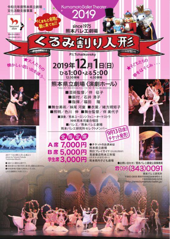 熊本バレエ劇場2019《くるみ割り人形》